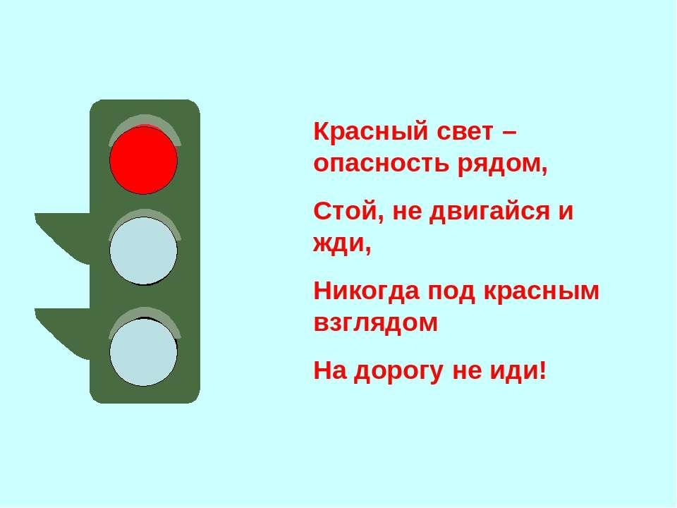 Красный свет – опасность рядом, Стой, не двигайся и жди, Никогда под красным ...