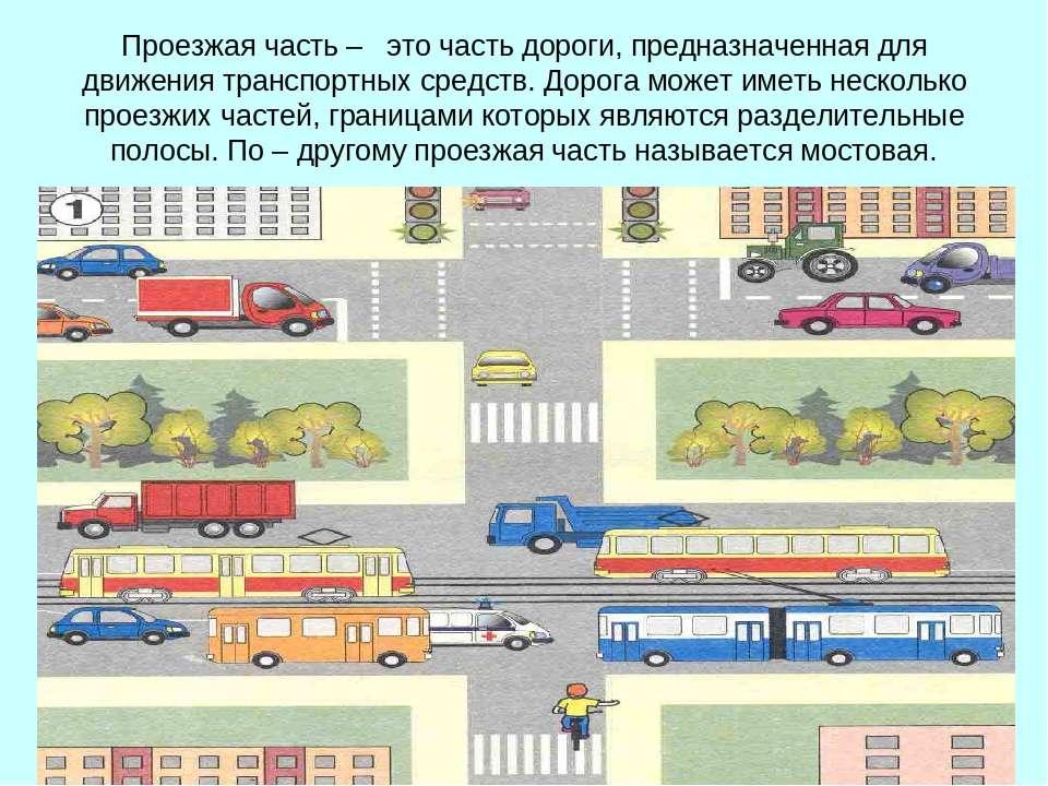 Проезжая часть – это часть дороги, предназначенная для движения транспортных ...