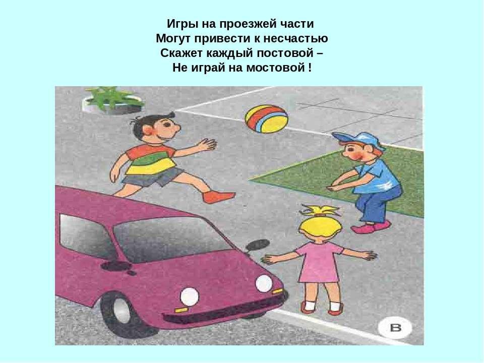 Игры на проезжей части Могут привести к несчастью Скажет каждый постовой – Не...