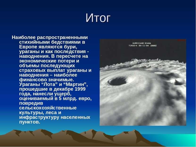 Итог Наиболее распространенными стихийными бедствиями в Европе являются бури,...