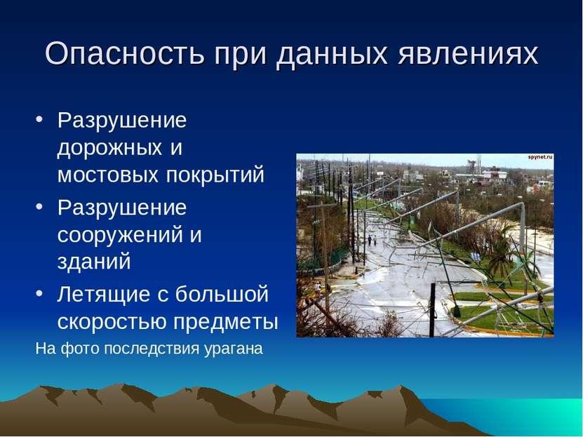 Опасность при данных явлениях Разрушение дорожных и мостовых покрытий Разруше...