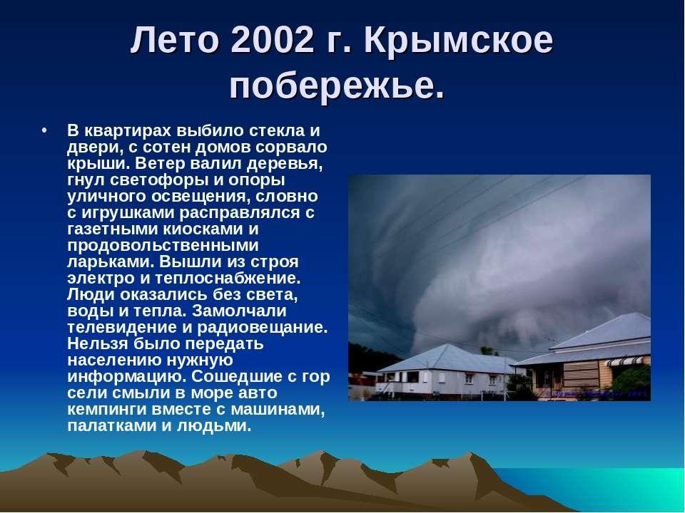 Лето 2002 г. Крымское побережье. В квартирах выбило стекла и двери, с сотен д...