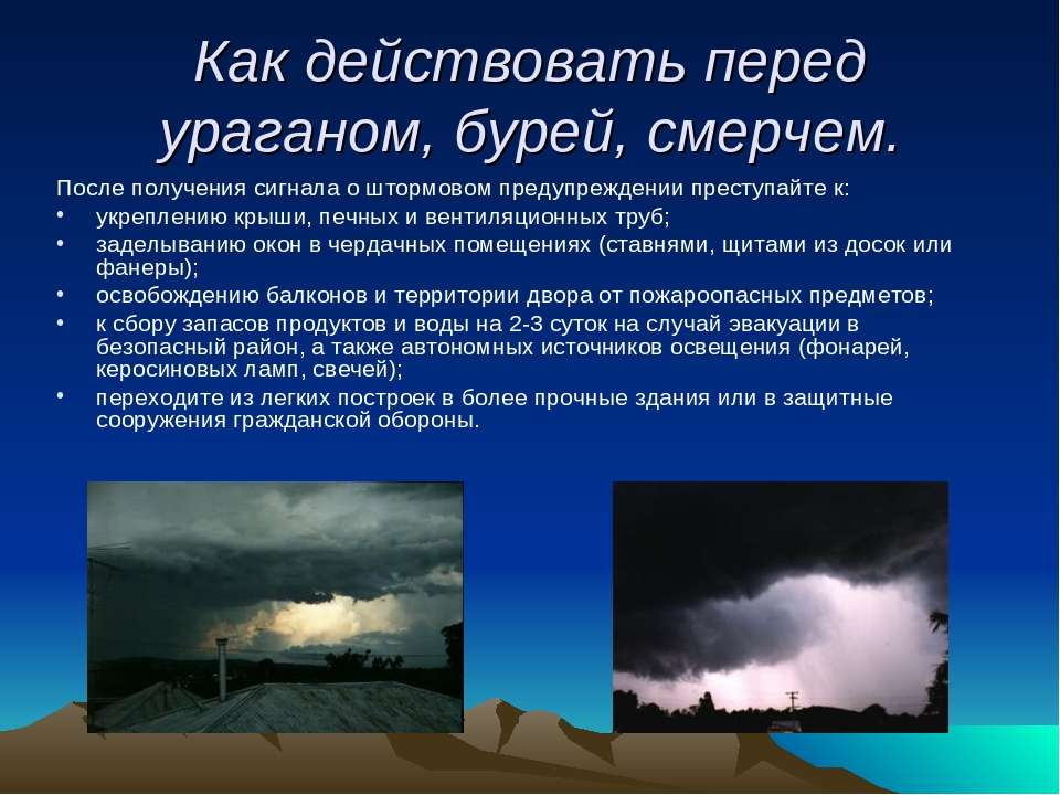 Как действовать перед ураганом, бурей, смерчем. После получения сигнала о што...