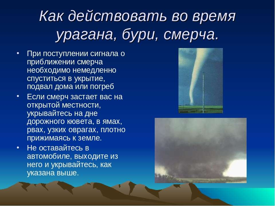 Как действовать во время урагана, бури, смерча. При поступлении сигнала о при...