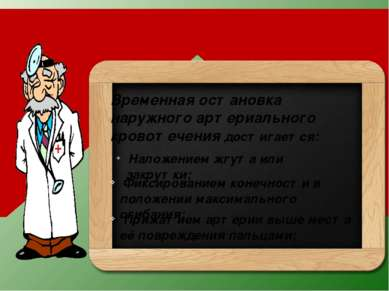 Способы остановки артериального кровотечения Временная остановка наружного ар...