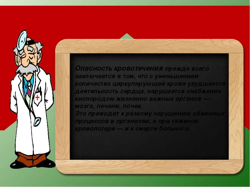 Характеристика кровотечений Опасность кровотечения прежде всего заключается в...