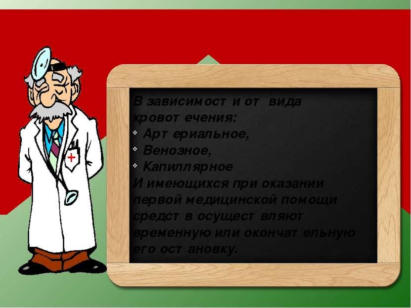 Способы остановки кровотечений В зависимости от вида кровотечения: Артериальн...