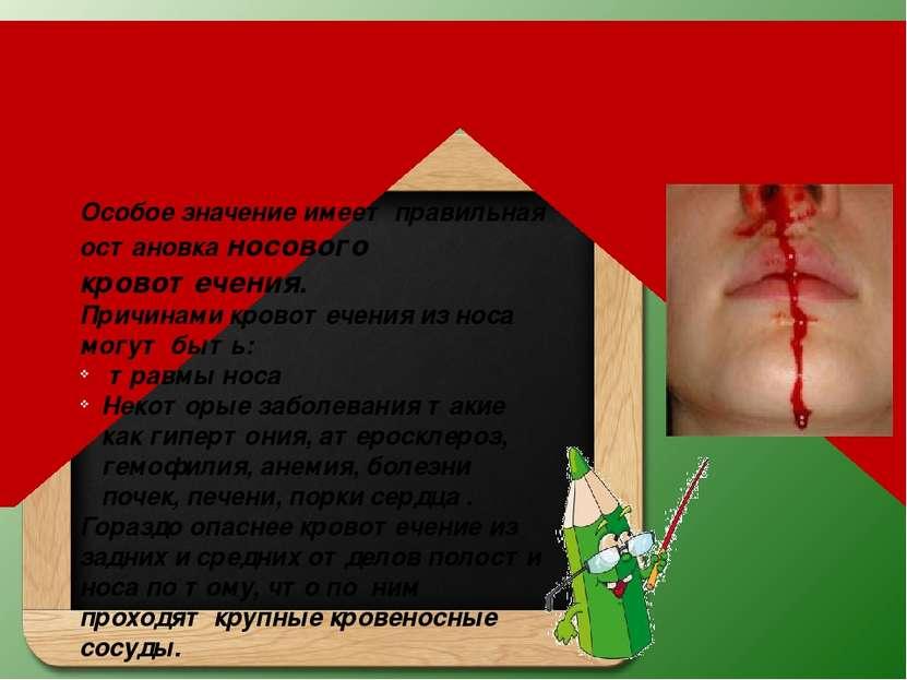 Способы остановки носового кровотечения Особое значение имеет правильная оста...