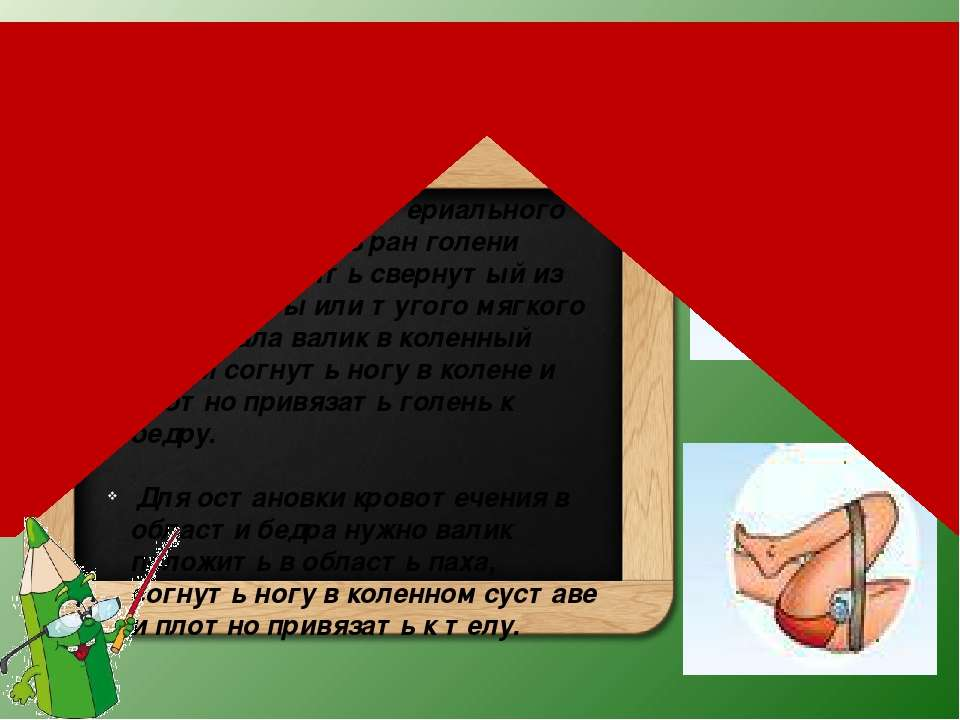 Для остановки артериального кровотечения из ран голени нужно положить свернут...