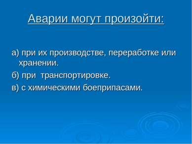 Аварии могут произойти: а) при их производстве, переработке или хранении. б) ...