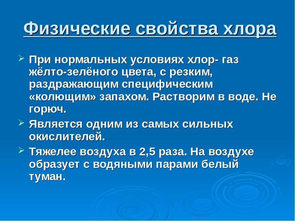 Физические свойства хлора При нормальных условиях хлор- газ жёлто-зелёного цв...