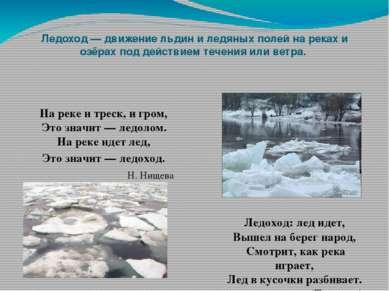 Ледохо д — движение льдин и ледяных полей на реках и озёрах под действием теч...