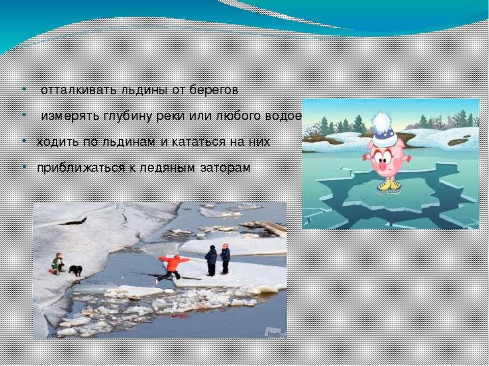 отталкивать льдины от берегов измерять глубину реки или любого водоема ходить...