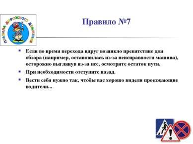 Правило №7 Если во время перехода вдруг возникло препятствие для обзора (напр...