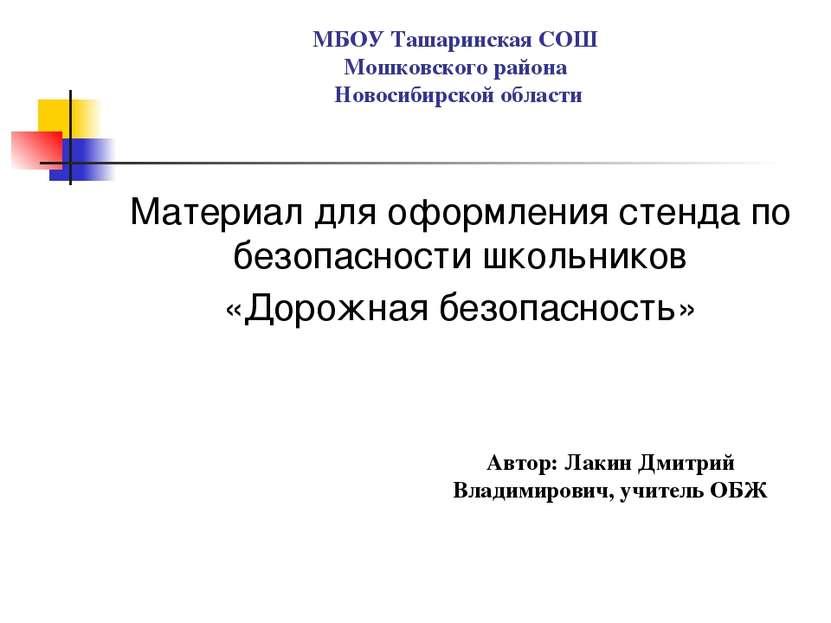 МБОУ Ташаринская СОШ Мошковского района Новосибирской области Материал для оф...