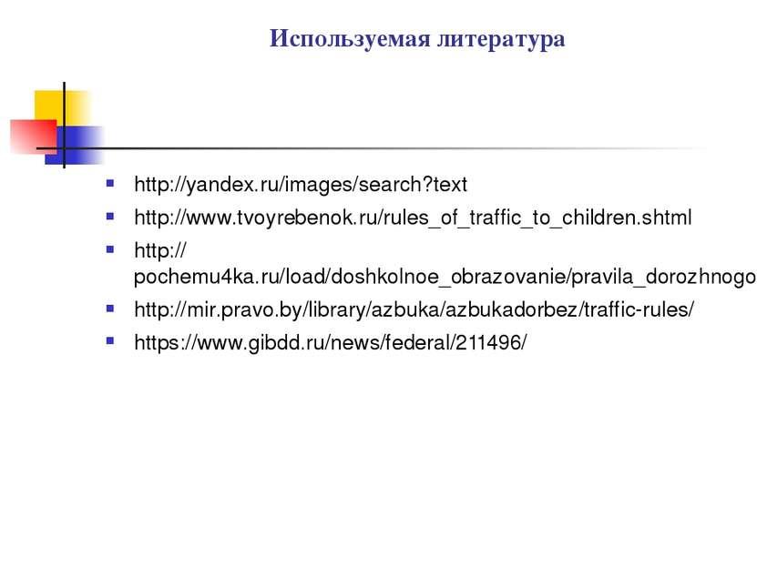Используемая литература http://yandex.ru/images/search?text http://www.tvoyre...