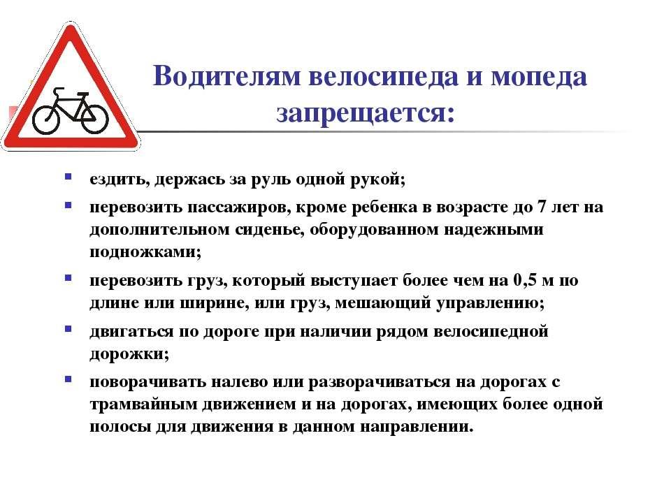 Водителям велосипеда и мопеда запрещается: ездить, держась за руль одной рук...