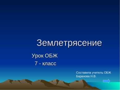 Урок ОБЖ 7 - класс Землетрясение Составила учитель ОБЖ Баранова Н.В.