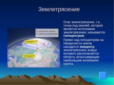 Землетрясение Очаг землетрясения, т.е. точка под землёй, которая является ист...