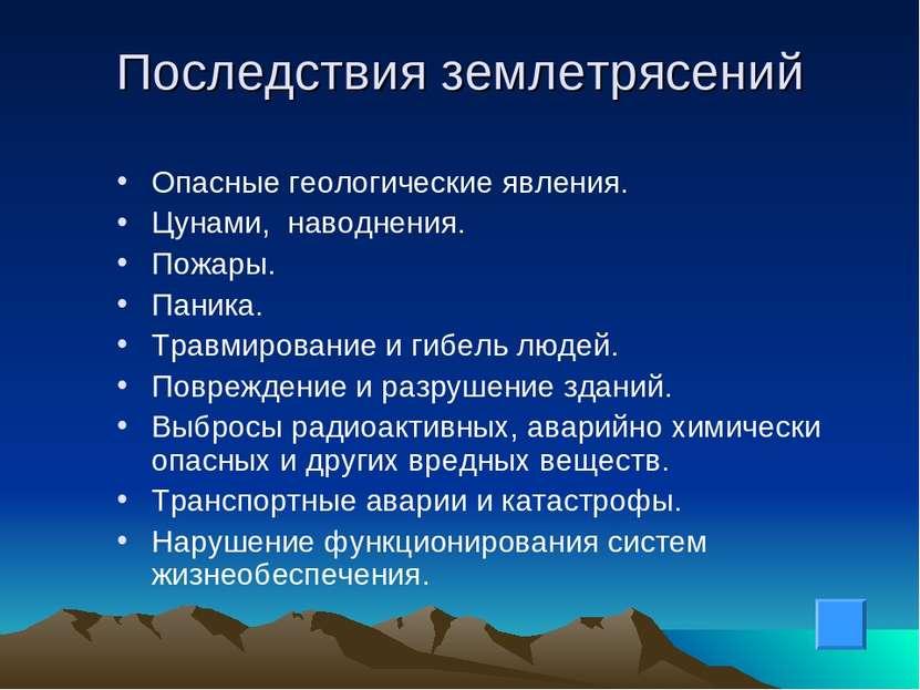 Последствия землетрясений Опасные геологические явления. Цунами, наводнения. ...