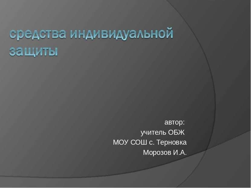 автор: учитель ОБЖ МОУ СОШ с. Терновка Морозов И.А.