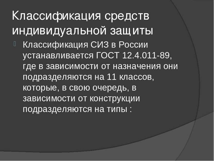 Классификация средств индивидуальной защиты Классификация СИЗ в России устана...