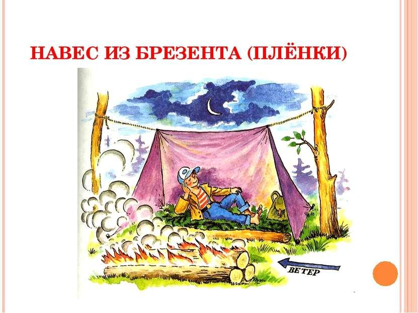 НАВЕС ИЗ БРЕЗЕНТА (ПЛЁНКИ)