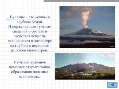 Вулканы – это «окна» в глубины Земли. Извержения дают ученым сведения о соста...