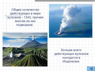 Общее количество действующих в мире вулканов - 1343, причем многие из них под...