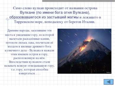 Само слово вулкан происходит от названия острова Вулкане (по имени бога огня ...