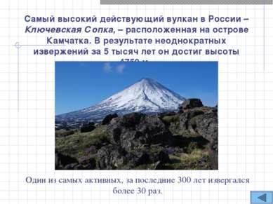 Самый высокий действующий вулкан в России – Ключевская Сопка, – расположенная...