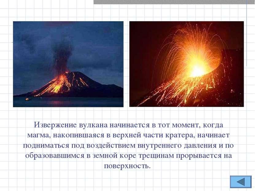 Извержение вулкана начинается в тот момент, когда магма, накопившаяся в верхн...