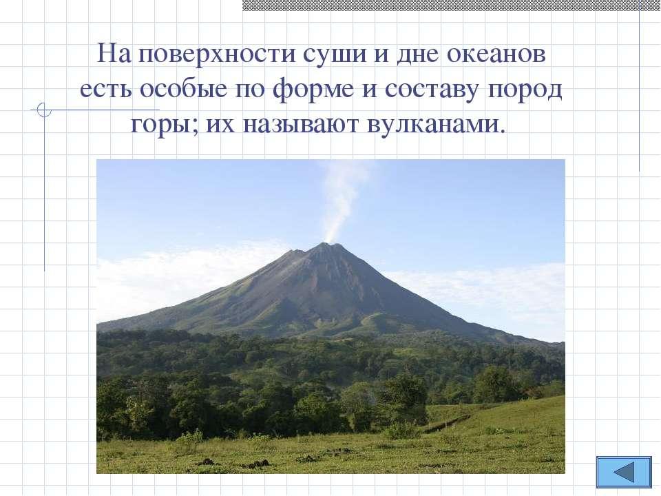 На поверхности суши и дне океанов есть особые по форме и составу пород горы; ...
