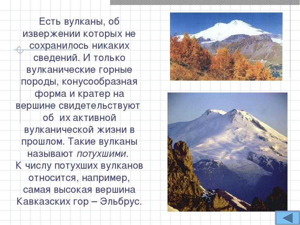 Есть вулканы, об извержении которых не сохранилось никаких сведений. И только...