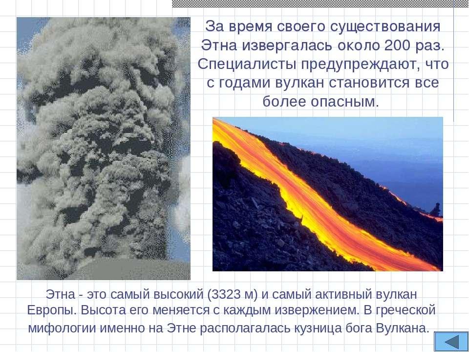 Этна - это самый высокий (3323 м) и самый активный вулкан Европы. Высота его ...