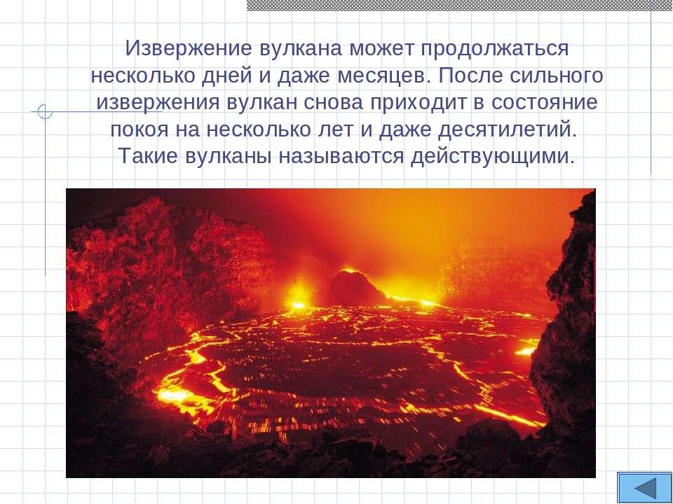 Извержение вулкана может продолжаться несколько дней и даже месяцев. После си...