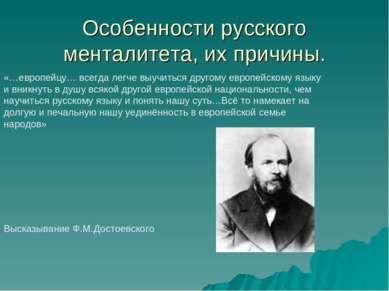 Особенности русского менталитета, их причины. «…европейцу… всегда легче выучи...
