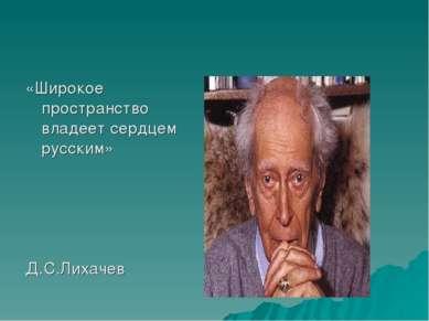 «Широкое пространство владеет сердцем русским» Д.С.Лихачев