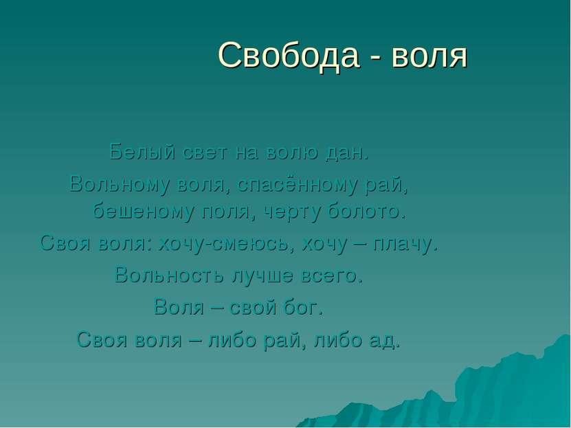 Свобода - воля Белый свет на волю дан. Вольному воля, спасённому рай, бешеном...