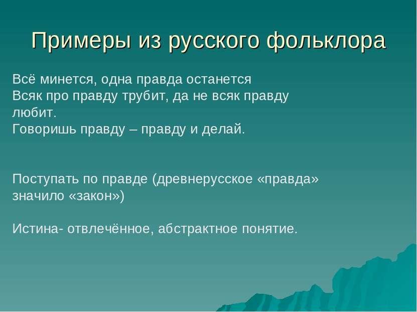 Примеры из русского фольклора Всё минется, одна правда останется Всяк про пра...