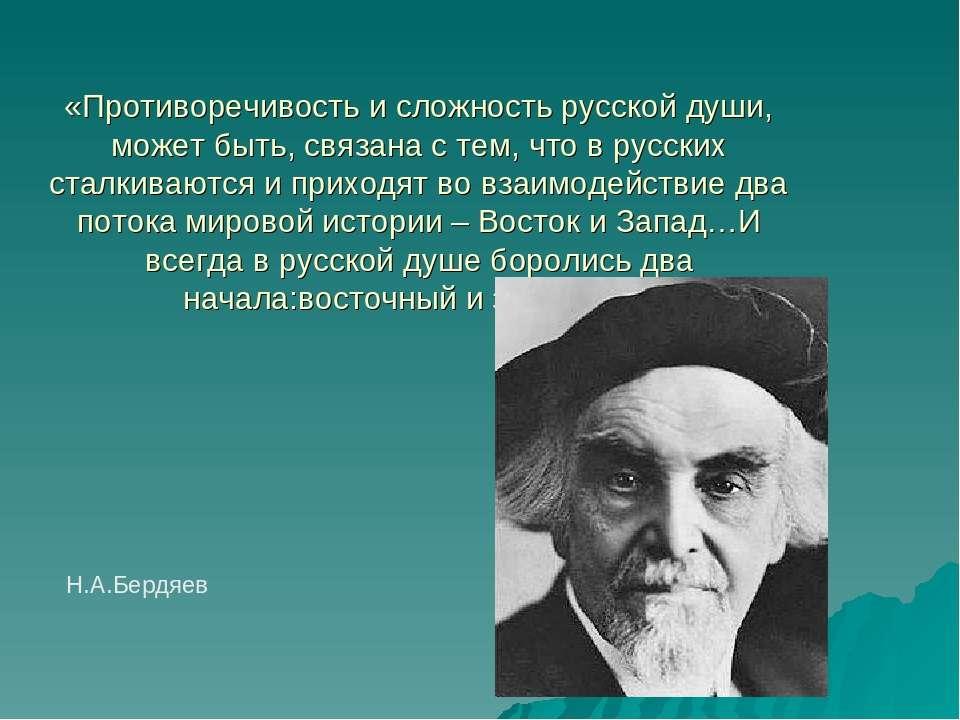 «Противоречивость и сложность русской души, может быть, связана с тем, что в ...