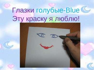 Глазки голубые-Blue Эту краску я люблю!