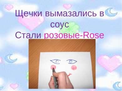 Щечки вымазались в соус Стали розовые-Rose