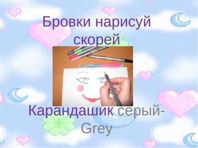 Бровки нарисуй скорей Карандашик серый-Grey