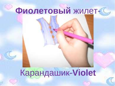 Фиолетовый жилет- Карандашик-Violet