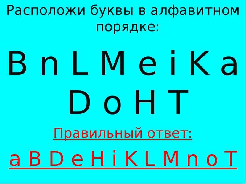 Расположи буквы в алфавитном порядке: B n L M e i K a D o H T Правильный отве...