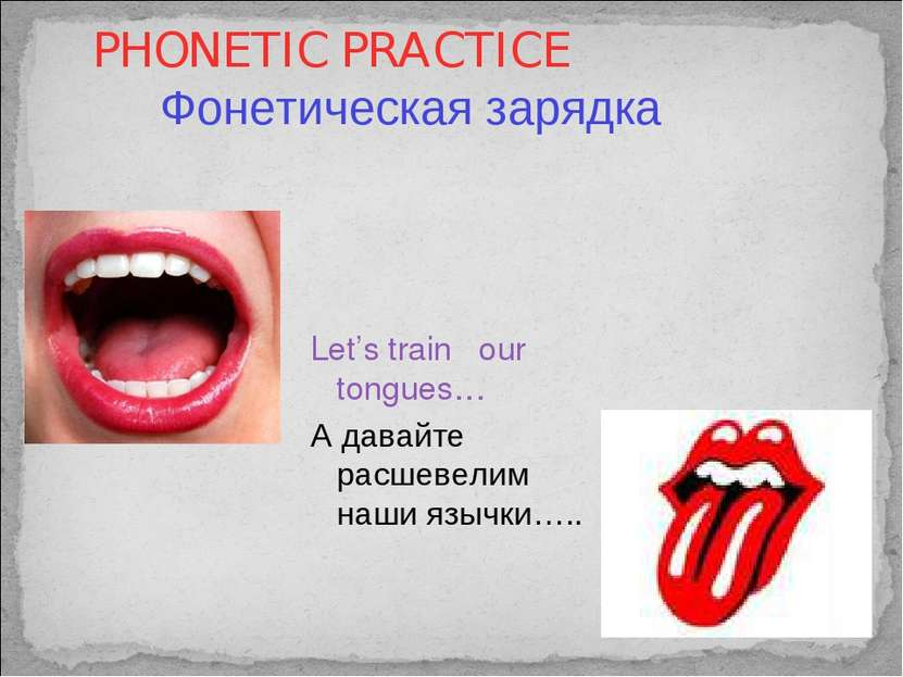 PHONETIC PRACTICE Фонетическая зарядка Let's train our tongues… А давайте рас...