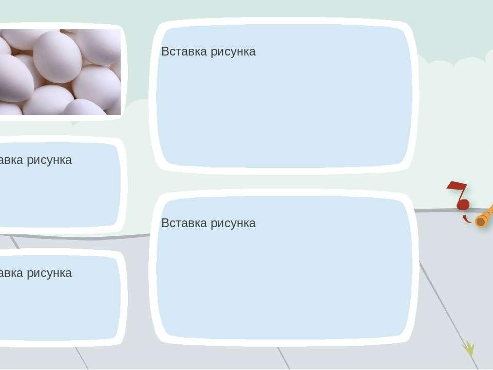 ПРИМЕЧАНИЕ Чтобы изменить изображение на этом слайде, выберите и удалите его....