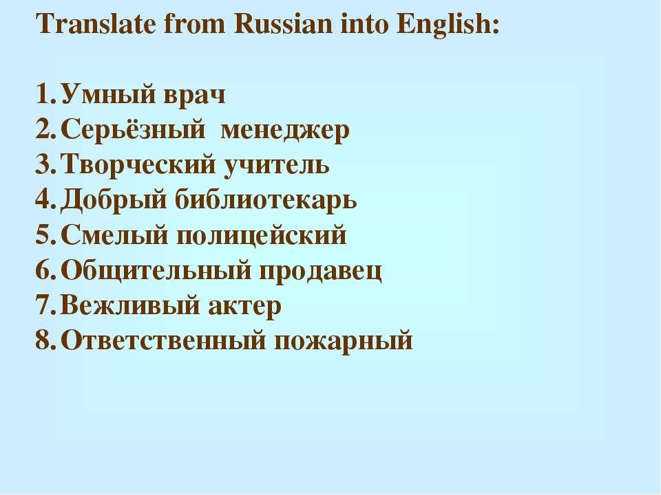 Translate from Russian into English: Умный врач Серьёзный менеджер Творческий...