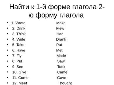 Найти к 1-й форме глагола 2-ю форму глагола 1. Wrote Make 2. Drink Flew 3. Th...